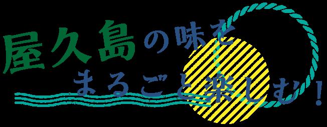 屋久島の味をまるごと楽しむ!